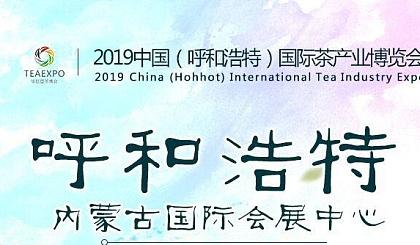 互动吧-2019呼和浩特茶博会.稻米茶艺免费报名通告