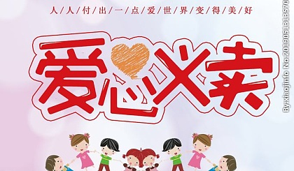 互动吧-徐公桥社区妇联爱心义卖志愿者招募