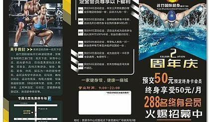 互动吧-远竹健身2周年庆终身卡活动,预交50可抢购终身卡