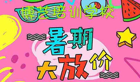 疯抢博艺艺术9.9元暑假畅学券!