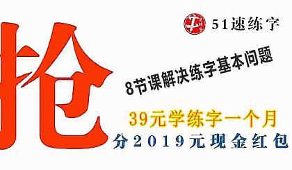 互动吧-开业大礼:39元学8节课练字速成班/51速练字