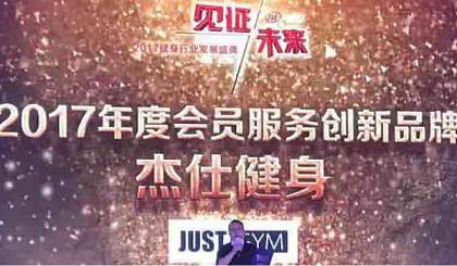 互动吧-(我已经报名了)杰仕健身蚌埠吾悦广场店创始会员特惠名额🔥🔥🔥