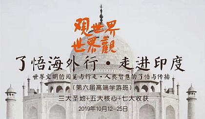 互动吧-第六届《了悟海外行》走进印度!观世界•世界观