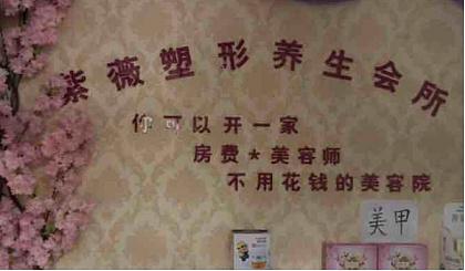 互动吧-【紫薇养生会所】前188名!19.8元团购价值520元项目!