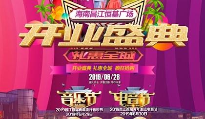 互动吧-昌江恒基广场6月28日开业盛典