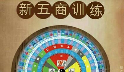 互动吧-【国易坊】新五商学习体验—第十四期文化雅集(投资创业项目)
