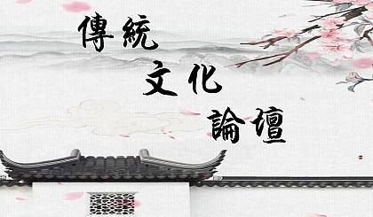 互动吧-【国庆假期】青岛传统文化论坛