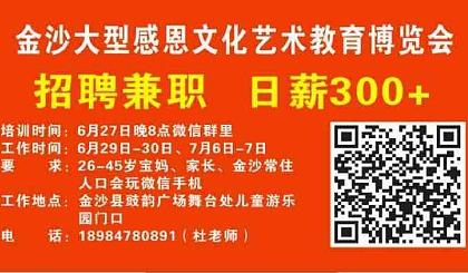 互动吧-金沙多家机构联合举办大型文化艺术教育博览会找兼职-日薪300+