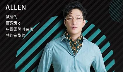 互动吧-深圳时尚女神——【明星私人造型师】