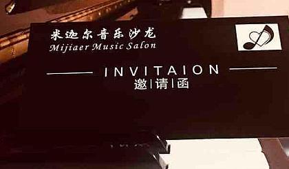 互动吧-米迦尔音乐沙龙、酒会,一对一声乐、吉他体验课。
