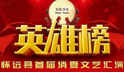 互动吧-怀远县首届消夏大型文艺汇演抽奖门票免费抢!抢!抢!