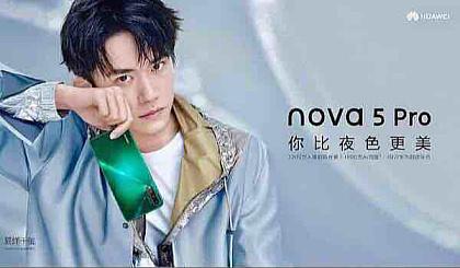 互动吧-华为nova5系列 联通火热上市🔥