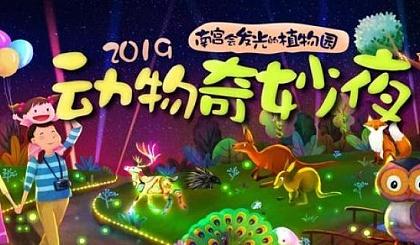 """互动吧-【725期】""""会发光的植物园""""再次登陆北京南宫 打造""""小动物奇妙夜"""""""