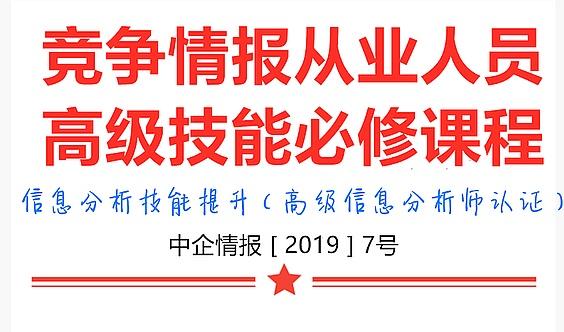 〈12-26 广州〉新形势下竞争情报、产业与信息分析从业人员高级技能必修课
