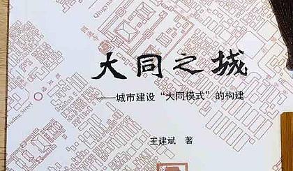互动吧-王建斌老师—《大同之城》读者见面会