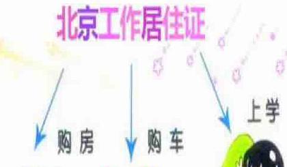 互动吧-北京工作居住证代办-社保代缴补缴业务