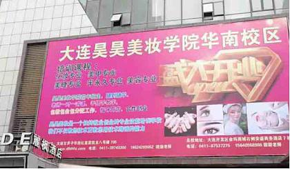 互动吧-昊昊美妆华南校区试营业,免费学习化妆啦
