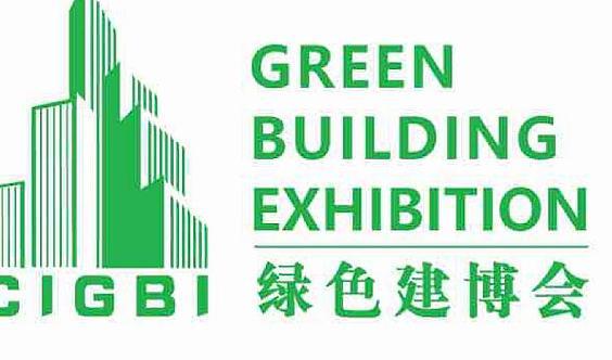 深圳绿色建筑展