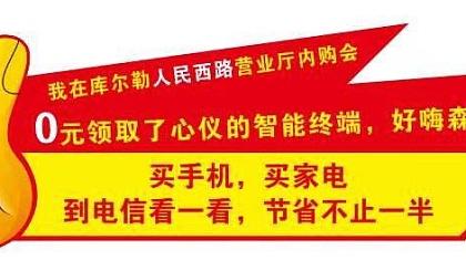 互动吧-中国电信内购会
