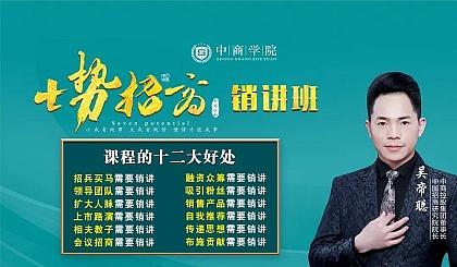 互动吧-郑州站1月8-11日《中国国家人事人才培训招商导师销讲班》直线倍增业绩的核心