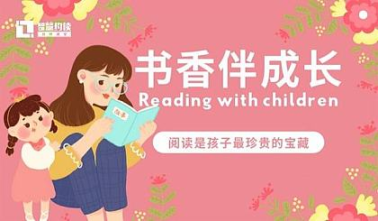互动吧-开学季,智慧约读双师课堂邀您陪伴孩子来一场阅读收心之旅!