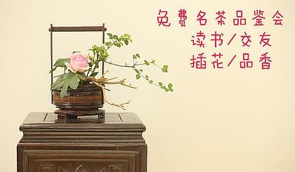 互动吧-在长沙享受慢生活/周末沙龙活动/免费名茶品鉴会/读书/交友/插花/品香
