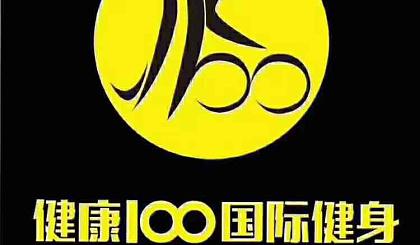 互动吧-华联19楼健康100国际健身特大团购活动