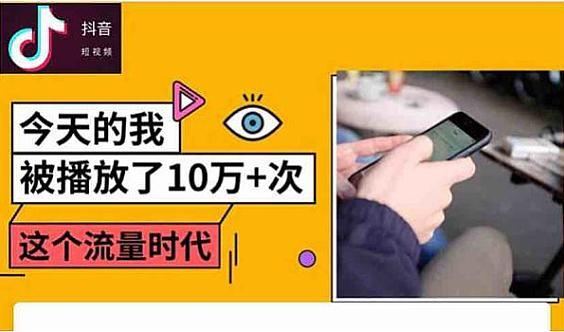 12月2日——26日深圳线下公益培训《5G抖音短视频、商业思维、资源对接、变现》