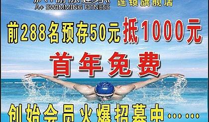 互动吧-A+游泳健身