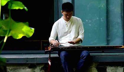 互动吧-古琴演奏品赏沙龙