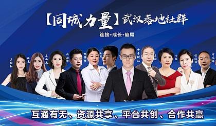 互动吧-【同城力量】武汉落地沙龙36期——《同城之声●人际关系沙龙》
