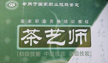 互动吧-人社局主办✪免费【茶艺师】创就业培训✪茶创业支持