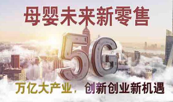 5G全新创新业务模式赋能实体升级,无缝链接导流实现业绩倍增!线上公开讲座