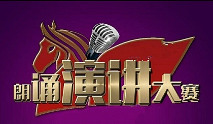 互动吧-演说中国――全国青少年演讲与朗诵比赛报名现在开始