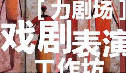 互动吧-首期力剧场剧目表演工作坊官方报名