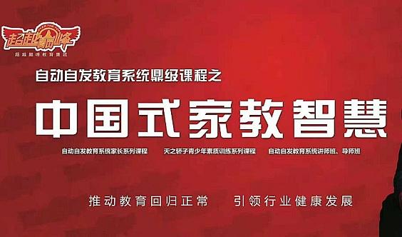 12月13-15日武汉站《中国家教智慧家长研修班》