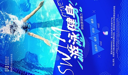 互动吧-锤头鲨游泳健身