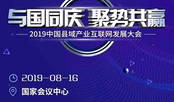 2019中国县域产业互联网发展大会