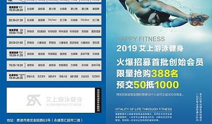 互动吧-艾上国际游泳健身火爆招募首批创始会员