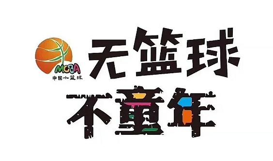 城南文体中心篮球培训周末班报名啦!免费申请体验课一节!!快快领取!