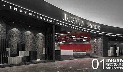 互动吧-官方报名:常州天宁吾悦广场银吉姆健身预售优惠活动