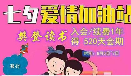 互动吧-【官方预售通道】8.5–8.7七夕樊登读书520天会期直充