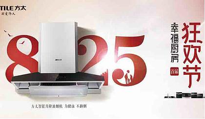 """互动吧-方太""""825幸福厨房狂欢节""""全国联动●广西北海站"""
