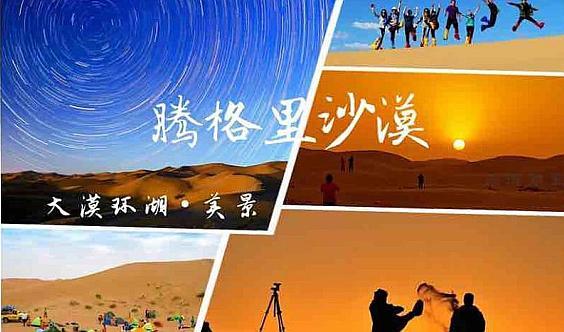 中秋火车·腾格里沙漠·环湖徒步赛+露营音乐会