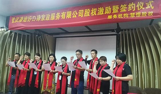 震撼!武汉7-9号《公司控制权与股权激励+差异化营销》实战总裁班