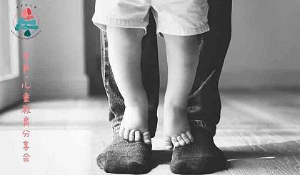 互动吧-华声 ● 儿童教育**会│《儿童发展的敏感期,你捕捉到了吗?》