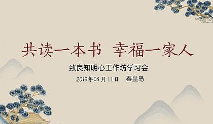 互动吧-共读一本书,幸福一家人——秦皇岛地区三小时明心工作坊