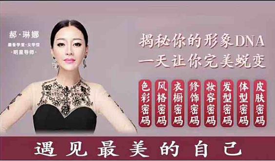 女性形象密码(上海第71期)