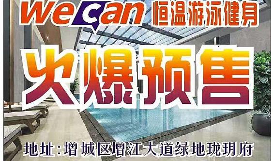 Wecan游泳健身(珑玥府店)