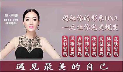 互动吧-女性形象密码(北京第128期)